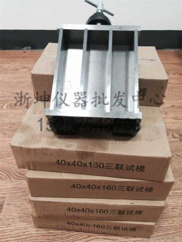 Khuôn đúc mẫu vữa xi măng 40x40x160mm bằng thép